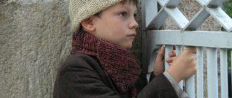 Социальные льготы детей-сирот