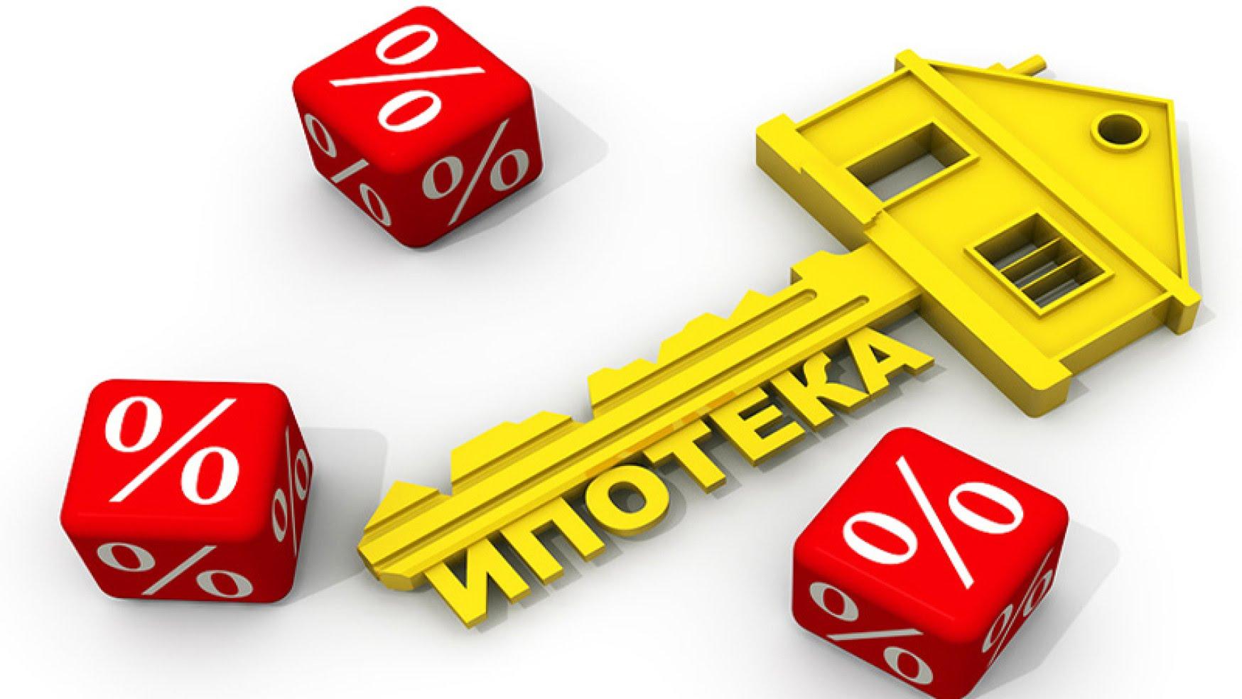 Возмещение процентов по ипотечному кредиту: как вернуть 13%, инструкция