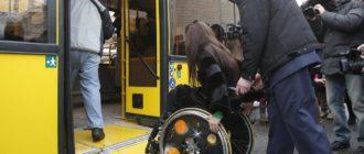 Льготы инвалидам на транспорт