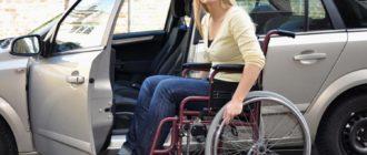 Транспортные льготы инвалидам 3 группы