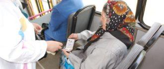Транспортные льготы пенсионерам в Московской области