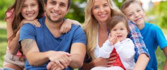 Льгота на имущество многодетной семье
