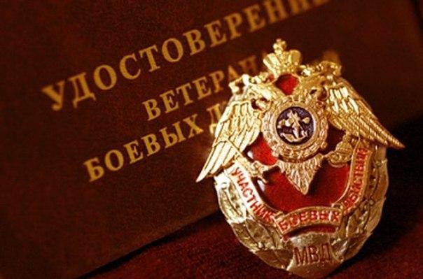 Льготы ветеранам боевых действий в Московской области
