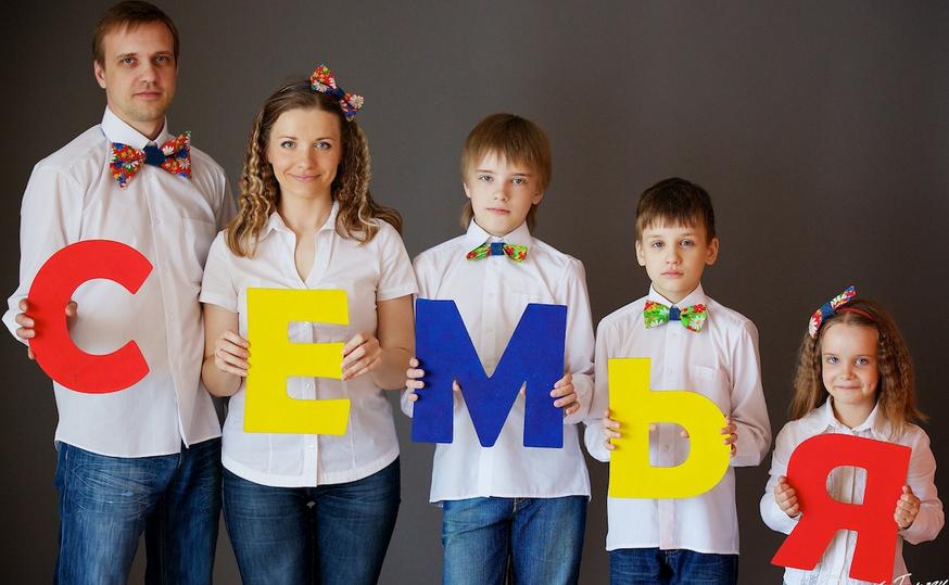 Льготы многодетным семьям в Свердловской области
