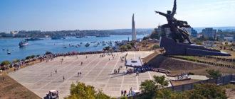 Социальная помощь Севастополь