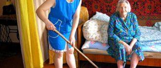 Социальное обслуживание пожилых и инвалидов на дому