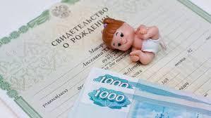 Выплаты на 1 ребенка в 2019 году