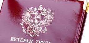 Как оформить ветерана труда в Иркутске и Иркутской области (документы) в 2019 году