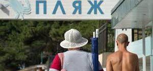 Компенсация за отдых на российских курортах в 2019 году