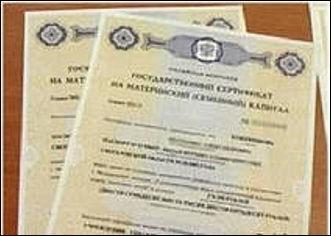 Как восстановить утерянный сертификат на материнский капитал