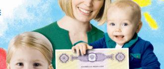 Материнский капитал при усыновлении ребенка в 2019 году