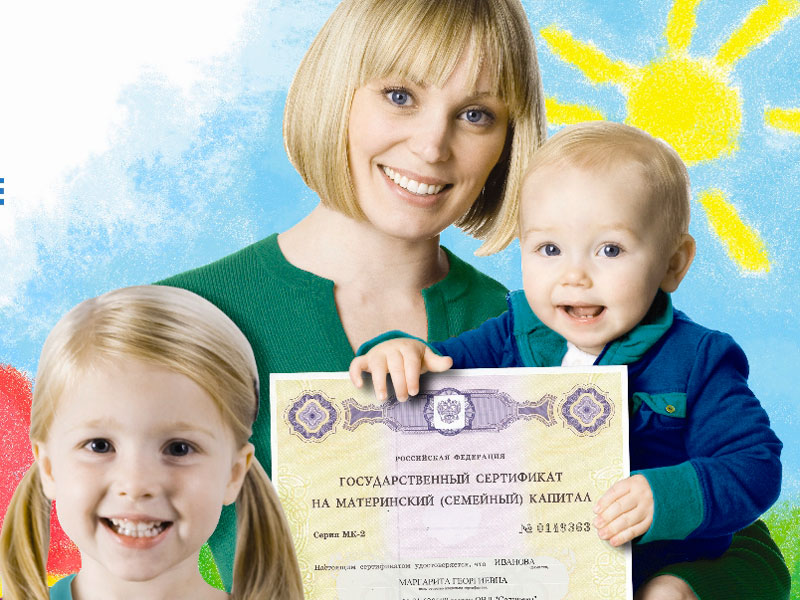 За усыновленного ребенка дают материнский капитал