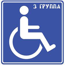 Сколько получает инвалид 1 группы в москве