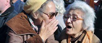 Какие федеральные льготы есть у пенсионеров