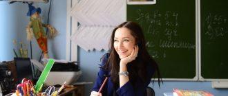 Полный список социальных льгот для учителей