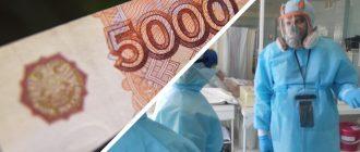 Почему не все медики смогли получить обещанные выплаты (в ХМАО дали ответ)