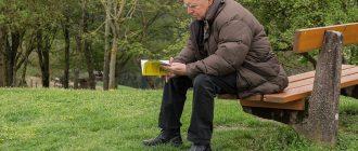 Пожилые люди имеют право не только на пенсию!