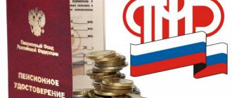 Если ваша пенсия меньше 24 тыс. рублей - вам положена новая льгота!