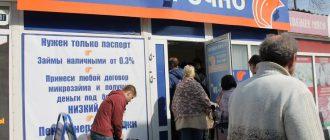 Госдума поддерживает идею списать все долги россиян по займам