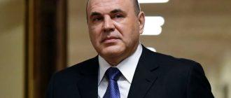Благодаря Мишустину пенсионерам доплатят 900 миллионов рублей
