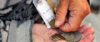 """Новая выплата пенсионерам раз в месяц - назначили, а """"объявить"""" забыли"""