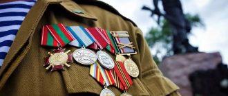 Выплаты и льготы ветеранам боевых действий в 2021 году - свежие новости