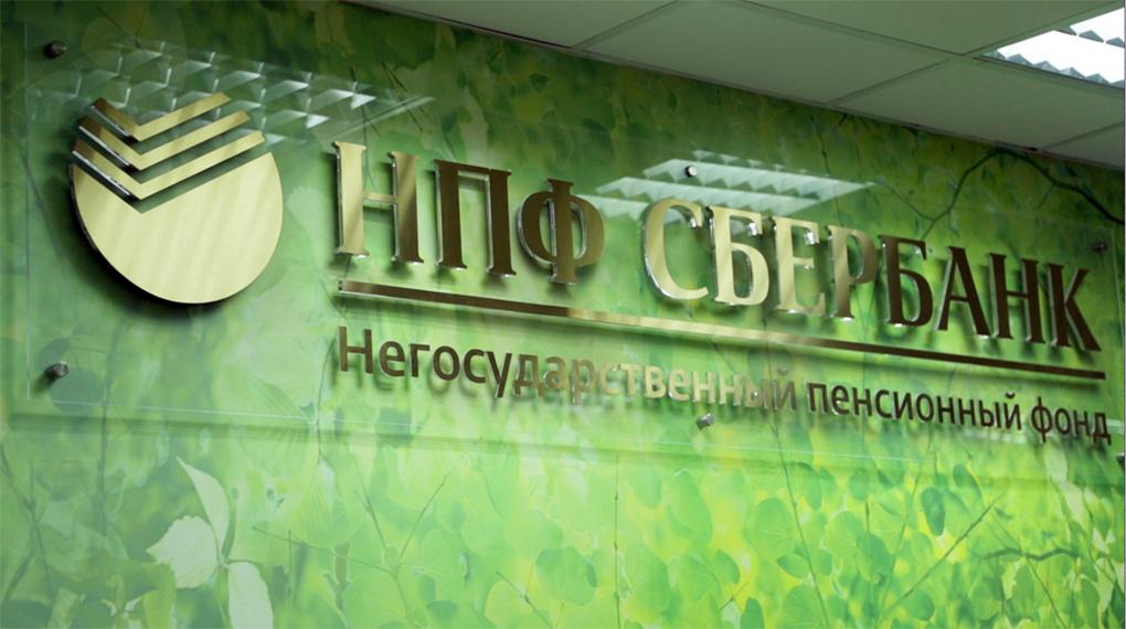 Защита россиян от банкротства. Теперь на пенсию разрешат накопить через НПФы