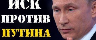 Родители детей от 16 до 18 лет подали иск против Путина - Верховный суд его отклонил